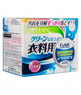 FUNS Clean Порошок стиральный с ферментом яичного белка для устранения пятен, 900г
